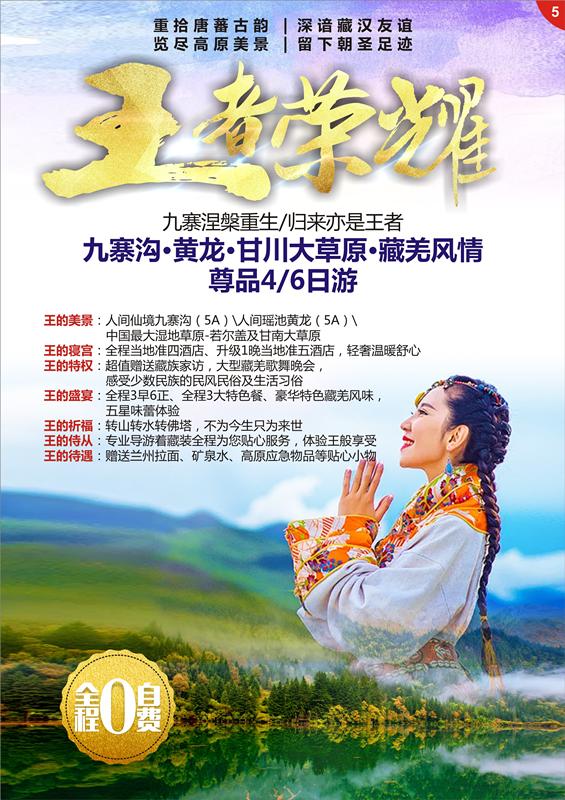 【王者荣耀】——九寨沟、黄龙4日游