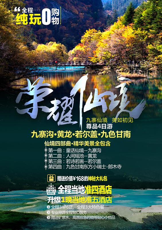 【荣耀仙境】——九寨沟、黄龙4日游